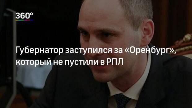 Губернатор заступился за «Оренбург», который не пустили в РПЛ