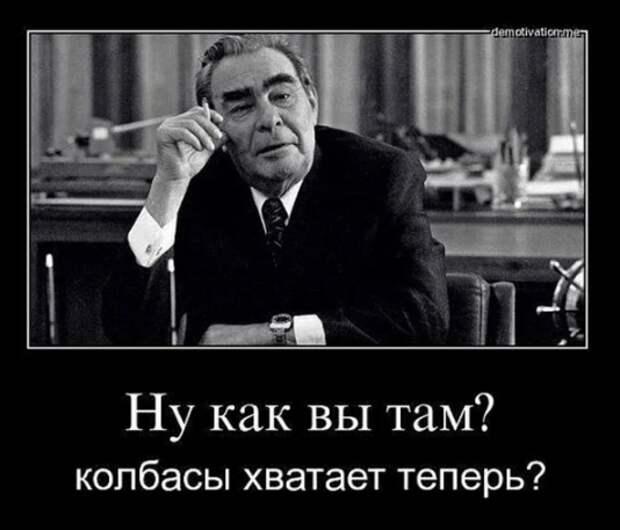 - Как же ...плохо вы жили в Советском Союзе! - такой именно вывод сделал мой сын.
