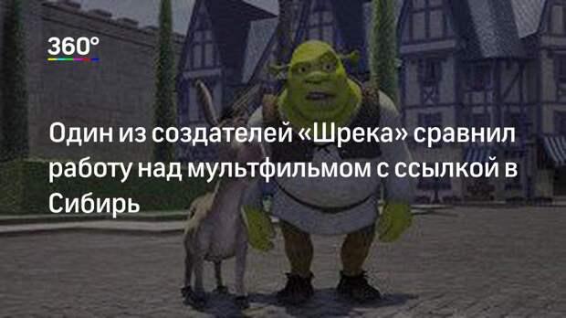 Один из создателей «Шрека» сравнил работу над мультфильмом с ссылкой в Сибирь