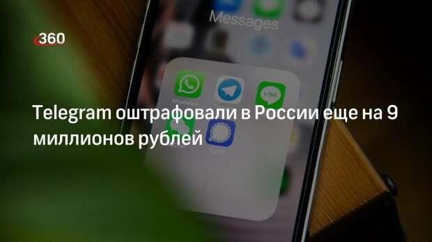 Telegram оштрафовали в России еще на 9 миллионов рублей