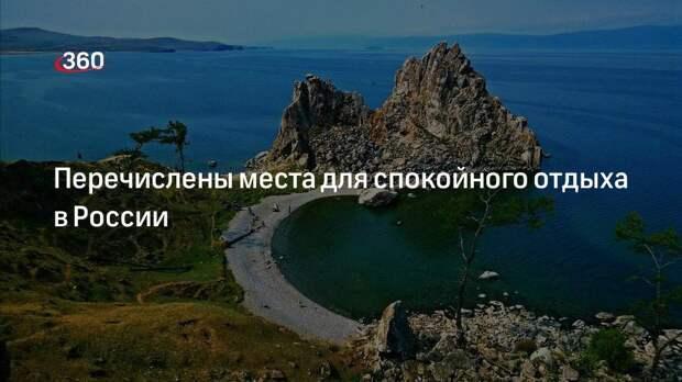 Перечислены места для спокойного отдыха в России