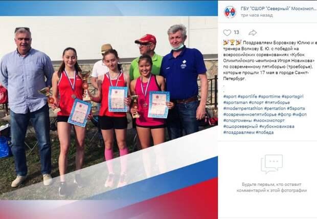 Пятиборка из Северного победила на Кубке Игоря Новикова