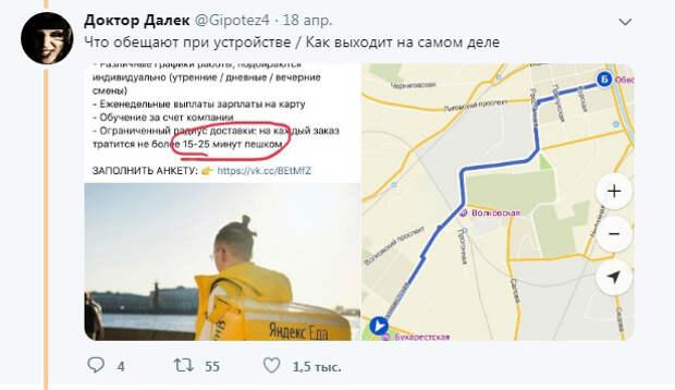 Сотрудник службы доставки «Яндекс.Еда» умер на работе. О невыносимых условиях труда говорят и его коллеги