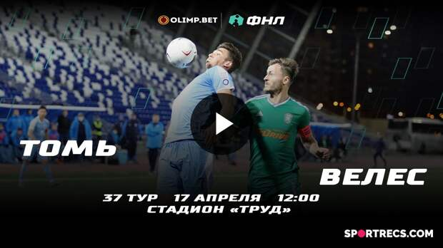 17.04.2021. Томь - Велес/FC Tom - FC Veles