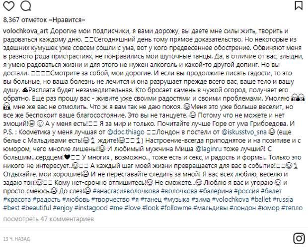 Подписчики Волочковой обвинили её в пьянстве (ФОТО)