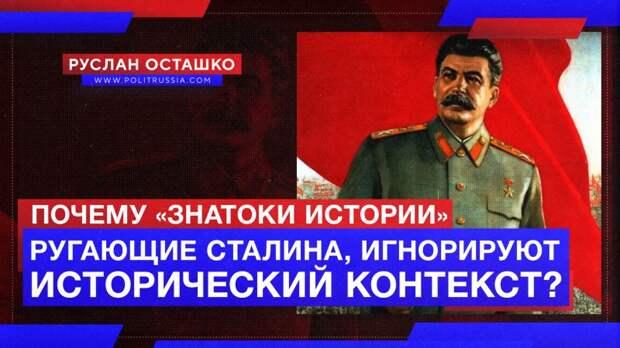 Почему «знатоки истории», ругающие Сталина, игнорируют исторический контекст?