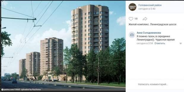 Фото дня: «Ленинградка» старого Головина