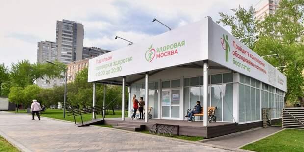Павильоны «Здоровая Москва» в Марьине продлят работу до конца сентября