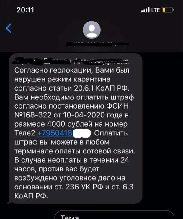 Мошенники притворяются ФСИН и требуют штраф за нарушение карантина