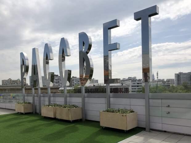 В «Рассвете» пройдет торжественное открытие веранды на крыше
