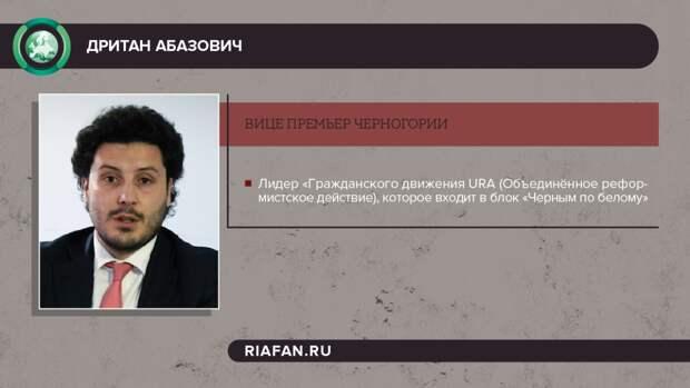 Дритан Абазович