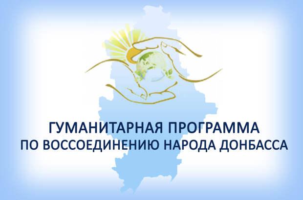 В ДНР утверждена Гуманитарная программа для русских в Донбассе и на Украине