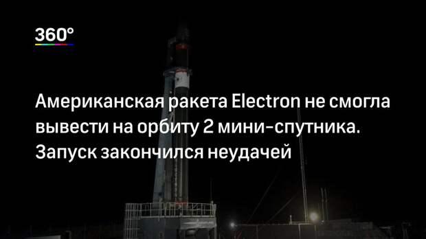 Американская ракета Electron не смогла вывести на орбиту 2 мини-спутника. Запуск закончился неудачей