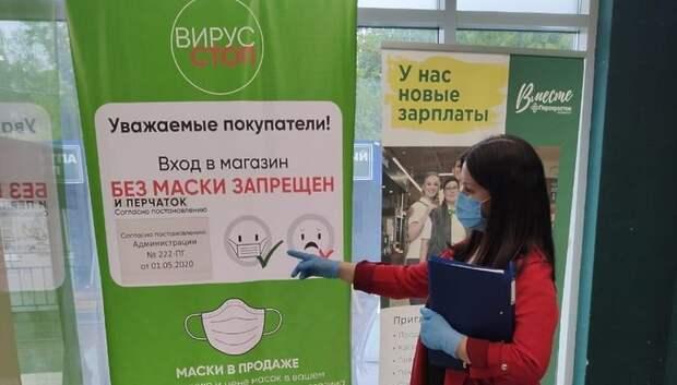 Нарушений эпиднорм не выявили в магазинах в Подольске