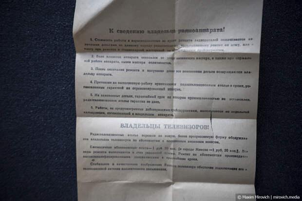 Как в СССР контролировали телевизоры.