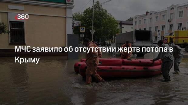 МЧС заявило об отсутствии жертв потопа в Крыму
