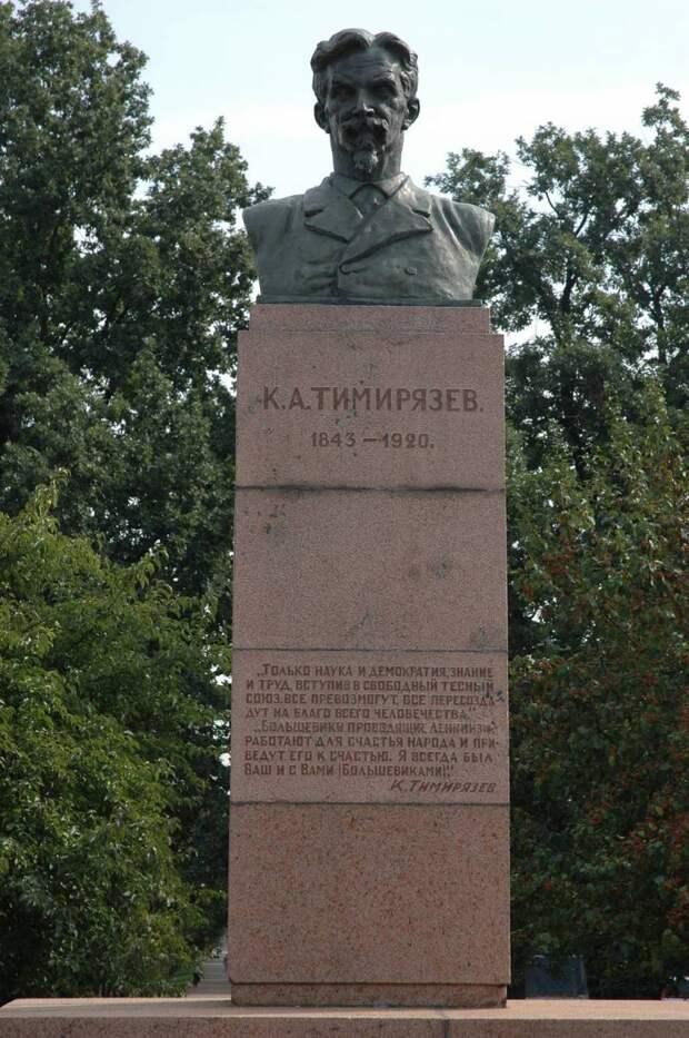 Великий русский учёный Тимирязев: «Я исповедую три добродетели: веру, надежду и любовь»
