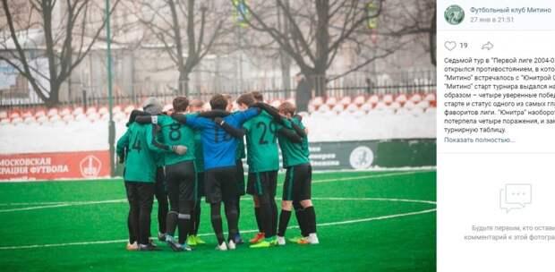 Футбольный клуб «Митино» разгромил команду из Щукина