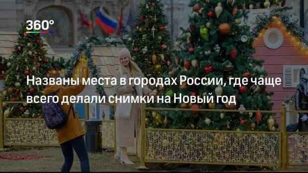 Названы места в городах России, где чаще всего делали снимки на Новый год