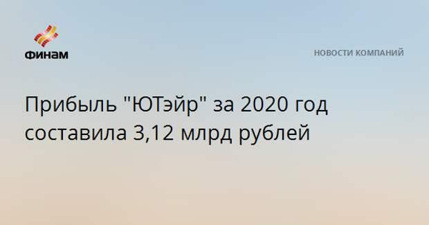 """Прибыль """"ЮТэйр"""" за 2020 год составила 3,12 млрд рублей"""