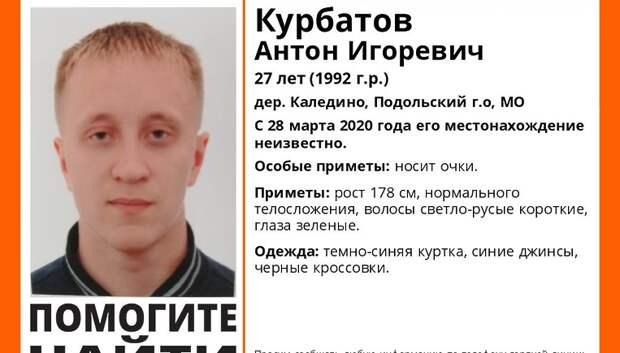 В Подольске разыскивают 27‑летнего мужчину, пропавшего месяц назад