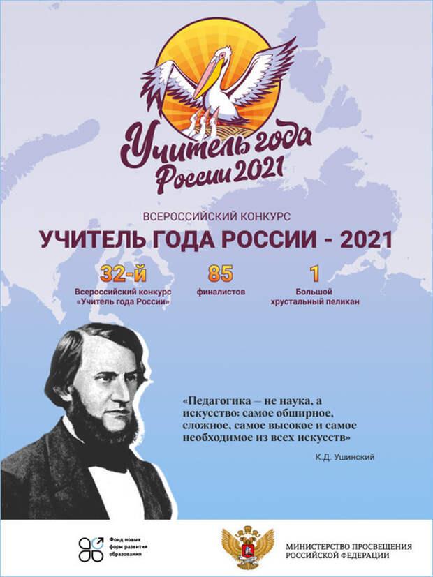 Ростов-на-Дону станет центром притяжения лучших педагогов России