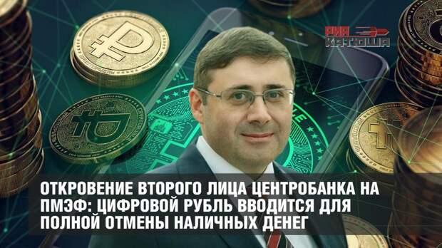 Откровение второго лица Центробанка на ПМЭФ: цифровой рубль вводится для полной отмены наличных денег