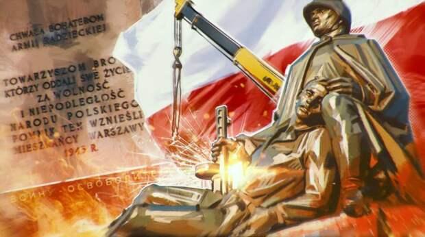 Историк указал на упущенный Россией шанс спасти советские памятники в Польше