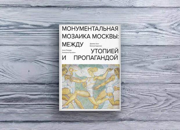 «Маразм буржуазной культуры»: как англичанин влюбился в московские мозаики