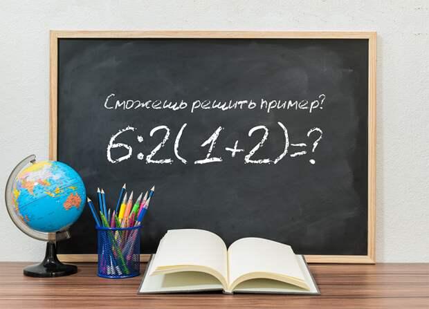 Математическая разминка: Сможете решить пример?
