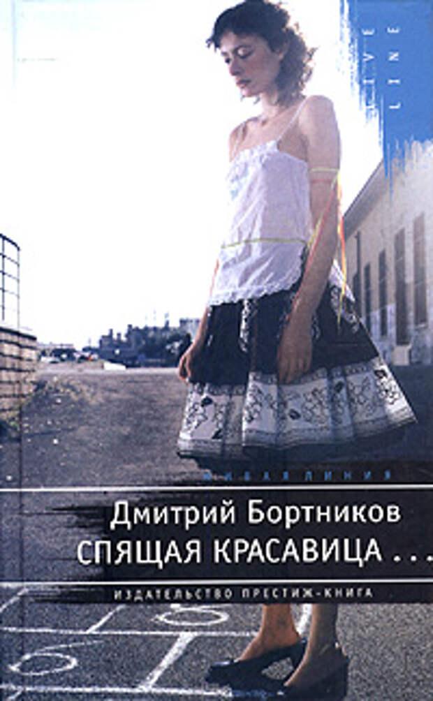 Бортников - Спящая красавица