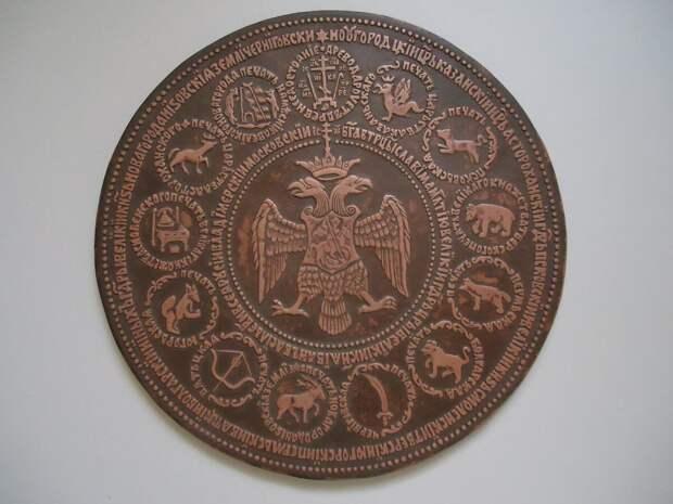 большая Государева печать Иоанна Грозного с гербами бывших улусов Золотой Орды