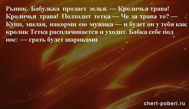 Самые смешные анекдоты ежедневная подборка chert-poberi-anekdoty-chert-poberi-anekdoty-51530603092020-9 картинка chert-poberi-anekdoty-51530603092020-9