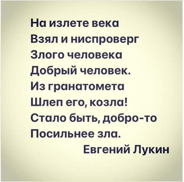 С.Слепаков. Стих про добро. 18+++
