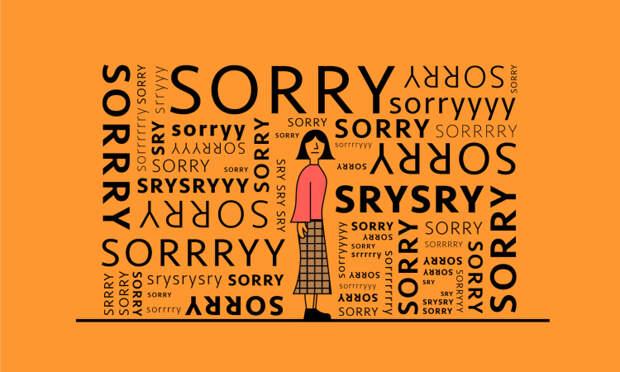 10 вещей, за которые не нужно извиняться
