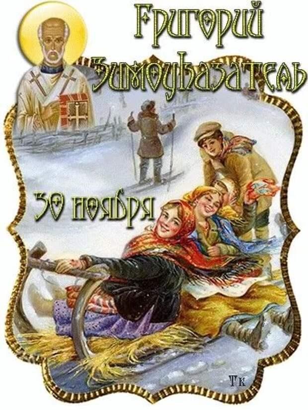 30 ноября: Григорий Зимоуказатель.