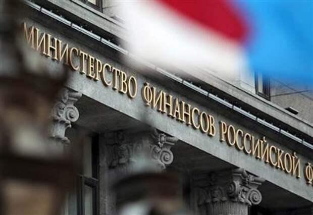 Минфин РФ с 7 сентября увеличит объем покупки валюты до 14,9 млрд рублей в день