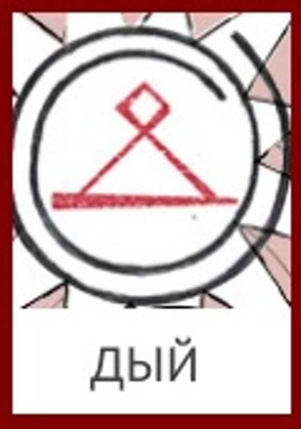 Славянские Боги: Знак Бога Дыя