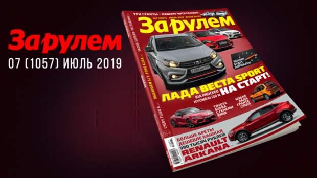 Новый номер «За рулем»: Arkana, седан за 800 000, ЗИЛ-111