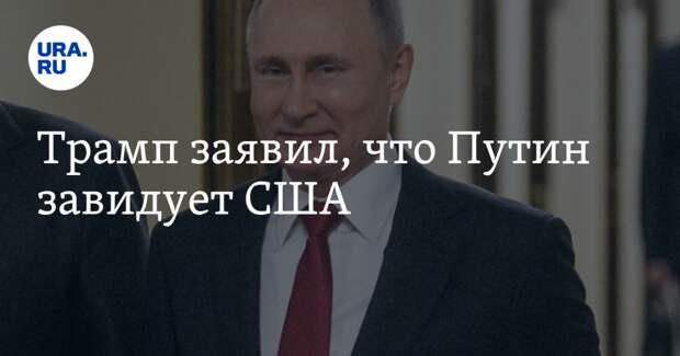 Трамп заявил, что Путин завидует США