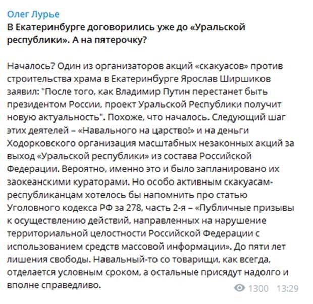 Курган: штаб Навального держал на счетах миллионы рублей