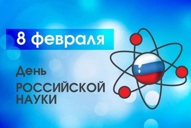 Российским учёным есть чем гордиться