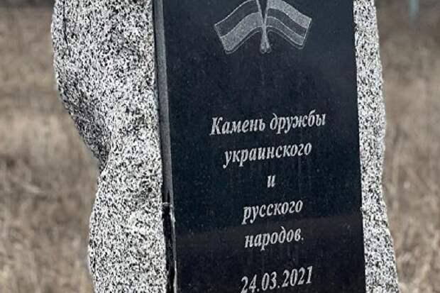 На Харьковщине открыли и уничтожили памятник дружбы с Россией