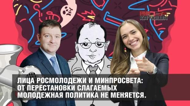 Лица Росмолодежи и Минпросвета: от перестановки слагаемых молодежная политика не меняется.