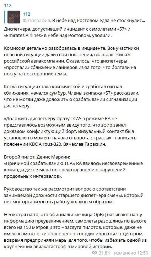 Слухи о «крупнейшей авиакатастрофе» над Ростовом оказались преувеличенными