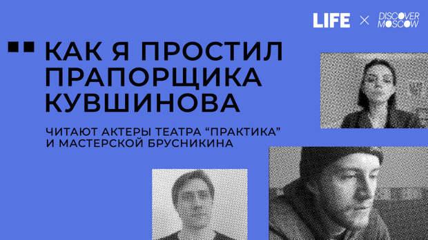 Актеры «Практики» и Мастерской Брусникина устроят онлайн-читку пьесы Ивана Антонова