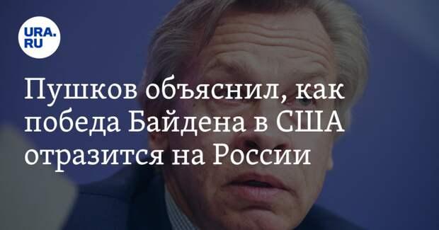 Пушков объяснил, как победа Байдена в США отразится на России