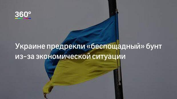 Украине предрекли «беспощадный» бунт из-за экономической ситуации
