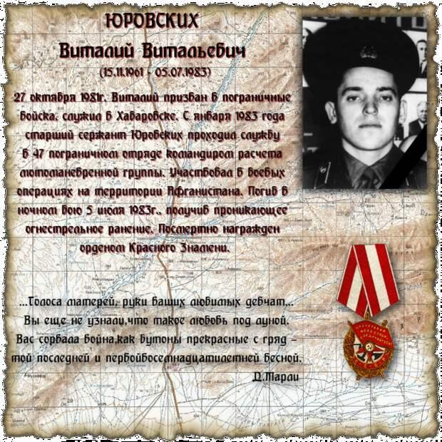 Старший сержант ЮРОВСКИХ Виталий Витальевич