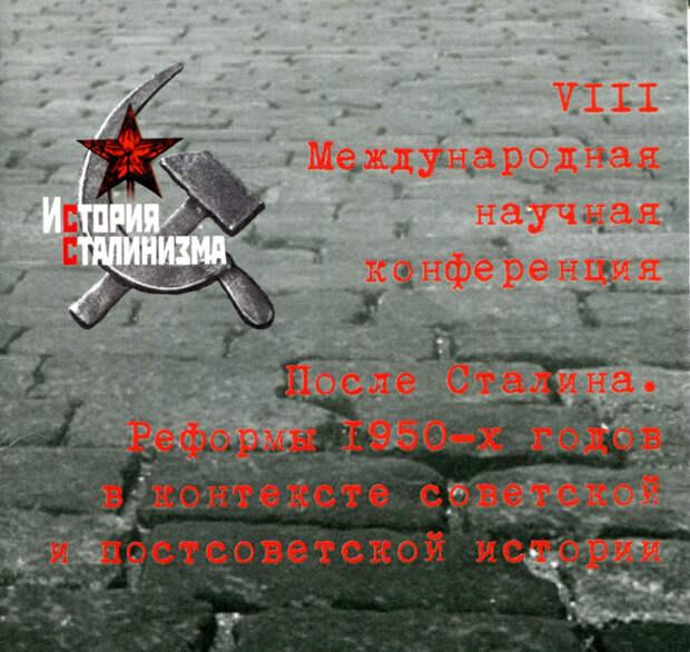 Увлекательная история о том, как Ройзман со Сталиным боролся